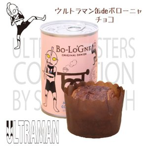ウルトラマン缶deボローニャ(ウルトラマン缶/チョコ)|3年6ヶ月保存 保存食 パン 缶詰め 非常食 長期保存|bologne
