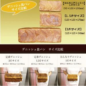 京都祇園ボロニヤ デニッシュ食パン プレーン1.5斤|boloniya|09