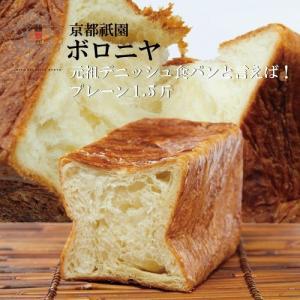京都祇園ボロニヤ デニッシュ食パン プレーン1.5斤|boloniya|03