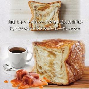 京都祇園ボロニヤ はんなり キャラメルコーヒーデニッシュ1斤|boloniya|03