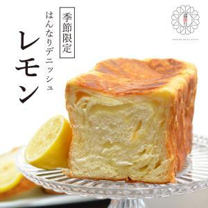 京都祇園ボロニヤはんなり 【夏季限定】レモンデニッシュ1斤 boloniya
