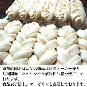 京都祇園ボロニヤ はんなり 黒ゴマチーズデニッシュ1斤|boloniya|04