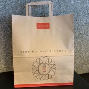 京都祇園ボロニヤ 1.5斤用手提紙袋(小)|boloniya