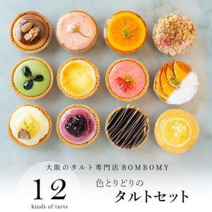 ハロウィン タルトケーキ ギフト お菓子 スイーツ おしゃれ プレゼント 個包装 12個入 色とりど...