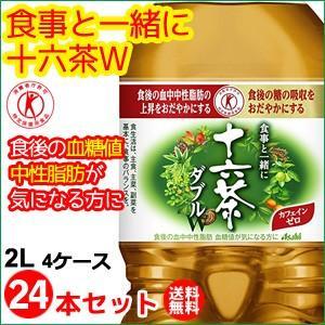 アサヒ飲料 食事と一緒に十六茶W 2L(2リットル) 24本セット 特定保健用食品 【送料無料】 bombyx