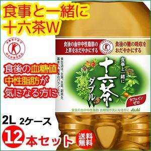 アサヒ飲料 食事と一緒に十六茶W 2L(2リットル) 12本セット 特定保健用食品 【送料無料】 bombyx