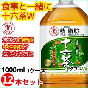 アサヒ飲料 食事と一緒に十六茶W 1000ml 12本セット 特定保健用食品 送料無料 bombyx