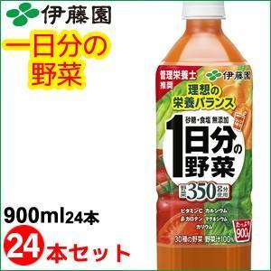 伊藤園 1日分の野菜 900g 24本(12本×2ケース)|bombyx