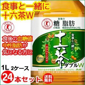 アサヒ飲料 食事と一緒に十六茶W 1000ml 24本セット 特定保健用食品 bombyx