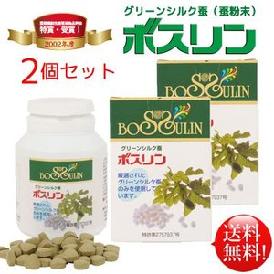 (2個セット)ボスリン 桑の葉を主食とする厳選された蚕を使用したグリーンシルク蚕(蚕粉末)を配合(送料・代引手数料無料) bombyx