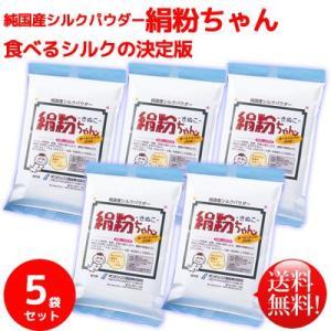 (5袋セット)30000mg含有!(100g中30%)食用粉末 デキトリン配合!シルクパウダー 絹粉ちゃん 1袋【送料無料】|bombyx