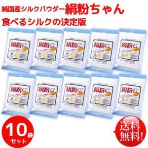 (10袋セット)30000mg含有!(100g中30%)食用粉末 デキトリン配合!シルクパウダー 絹粉ちゃん 1袋【送料無料】|bombyx