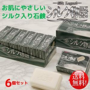シルク物語石けん6個セット! シルク石鹸 シルク石けん【送料無料】 bombyx