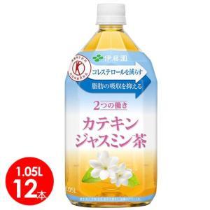 伊藤園カテキンジャスミン茶1.05l×12本 体脂肪や悪玉コレステロールが気になる方に 特定保健用食品|bombyx