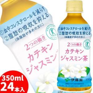 伊藤園カテキンジャスミン茶350ml×24本 特定保健用食品|bombyx