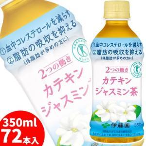 伊藤園カテキンジャスミン茶350ml×72本 特定保健用食品|bombyx