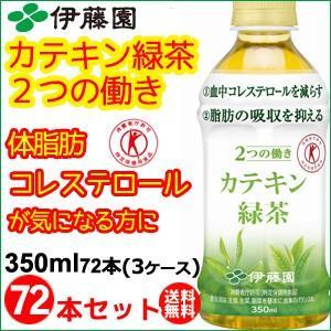 限定品 伊藤園カテキン緑茶350ml×72本(60+12) 送料無料 特定保健用食品 体脂肪 コレステロール|bombyx