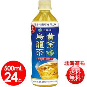 伊藤園 プレミアムトクホ「黄金烏龍茶」500ml 24本セット/ 脂肪の吸収を抑える/特定保健用食品 送料