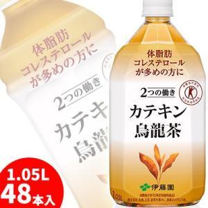 伊藤園カテキン烏龍茶1.05l×48本 体脂肪や悪玉コレステロールが気になる方に 特定保健用食品|bombyx