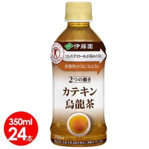 伊藤園カテキン烏龍茶350ml×24本 特定保健用食品 体脂肪や悪玉コレステロールが気になる方に|bombyx