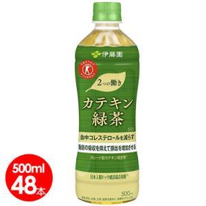伊藤園カテキン緑茶350ml×48本 特定保健用食品|bombyx