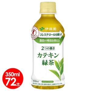 伊藤園カテキン緑茶350ml72本 体脂肪や悪玉コレステロールが気になる方に 特定保健用食品