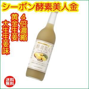 シーボン 酵素美人金4倍濃縮・黄金生姜・大生姜味(送料無料)|bombyx