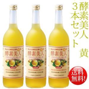 (3本セット)シーボン 酵素美人黄(5倍濃縮・イエローパッションフルーツ味)720ml (送料無料)|bombyx