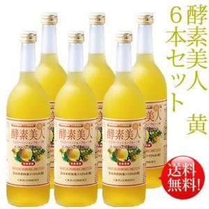 (6本セット)シーボン 酵素美人黄(5倍濃縮・イエローパッションフルーツ味)720ml (送料無料)|bombyx