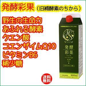 発酵彩果(旧補酵素のちから) (10倍濃縮) 1000ml (送料無料)|bombyx