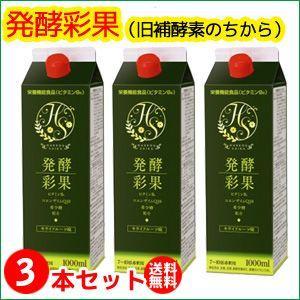 (3本セット)発酵彩果(旧補酵素のちから) (10倍濃縮) 1000ml (送料無料)|bombyx