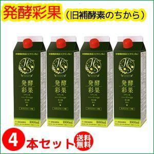 (4本セット)発酵彩果(旧補酵素のちから) (10倍濃縮) 1000ml (送料無料)|bombyx