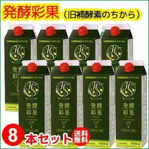 (8本セット)発酵彩果(旧補酵素のちから) (10倍濃縮) 1000ml (送料無料)|bombyx