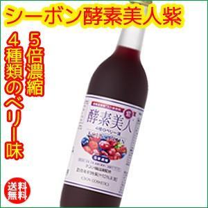 シーボン 酵素美人紫(5倍濃縮・4種のベリー味)(送料無料)|bombyx
