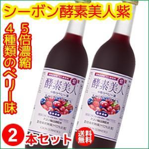 (2本セット)シーボン 酵素美人紫(5倍濃縮・4種のベリー味)(送料無料)|bombyx