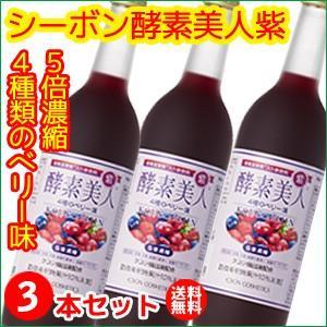 (3本セット)シーボン 酵素美人紫(5倍濃縮・4種のベリー味)(送料無料) bombyx