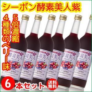 (6本セット)シーボン 酵素美人紫(5倍濃縮・4種のベリー味)(送料無料) bombyx