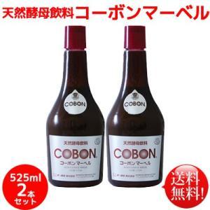 (2本セット)善玉菌で腸内環境を平和に保つ!腸内平和!コーボン 天然酵母飲料 コーボンマーベル(送料無料)|bombyx