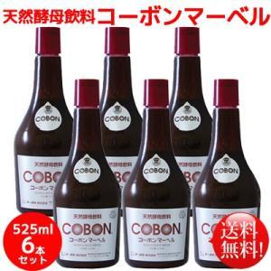(6本セット)善玉菌で腸内環境を平和に保つ!腸内平和!コーボン 天然酵母飲料 コーボンマーベル(送料無料)|bombyx