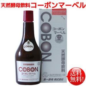 善玉菌で腸内環境を平和に保つ!腸内平和!コーボン 天然酵母飲料 コーボンマーベル(送料無料)|bombyx