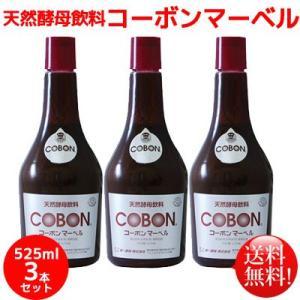 (3本セット)善玉菌で腸内環境を平和に保つ!腸内平和!コーボン 天然酵母飲料 コーボンマーベル(送料無料)|bombyx