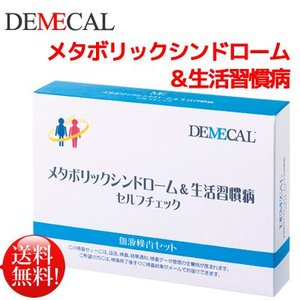 DEMECALデメカル メタボリックシンドローム&生活習慣病セルフチェック【送料無料】