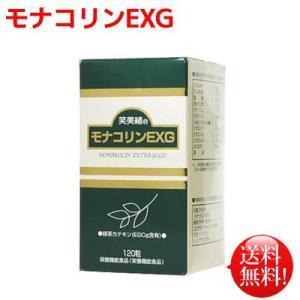 モナコリンEXG 紅麹(べにこうじ)のモナコリンK、緑茶カテキン、大豆イソフラボン、EPA配合!【送料無料】|bombyx