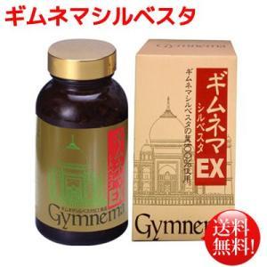 ギムネマシルベスタEX【送料無料】|bombyx