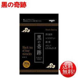 黒の奇跡(1.5L×30回分)  「ルイボス」「黒烏龍茶」「桑の葉」「サラシア レティキュラータ」をブレンド|bombyx