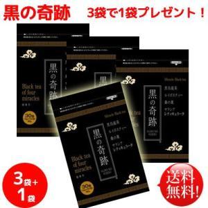 黒の奇跡(1.5L×30回分) 3袋+1袋 「ルイボス」「黒烏龍茶」「桑の葉」「サラシア レティキュラータ」をブレンド|bombyx