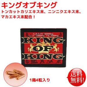 KING OF KING「キングオブキング」1箱 (4粒入り)トンカットカリエキス末、ニンニクエキス末、マカエキス末配合!【送料無料】|bombyx
