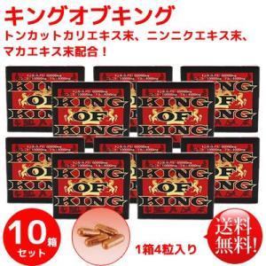 KING OF KING「キングオブキング」10箱セット (40粒入り)トンカットカリエキス末、ニンニクエキス末、マカエキス末配合!【送料無料】|bombyx