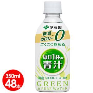 伊藤園 ごくごく飲める毎日一杯の青汁 ごくごく飲める青汁350g×48本 送料無料|bombyx