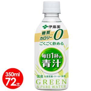 伊藤園 ごくごく飲める毎日一杯の青汁 ごくごく飲める青汁 350g×72本 送料無料|bombyx